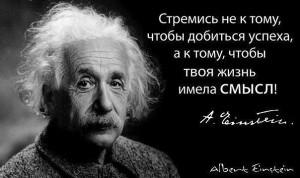 Эйнштейн смысл